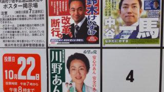 きょう10/21(土)は選挙運動最終日、午後に日吉駅前で大物閣僚と話題の党首が演説