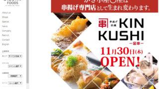 <綱島駅西口>「かき小屋○座」が閉店、11月下旬から牡蠣も扱う串揚げ専門店に