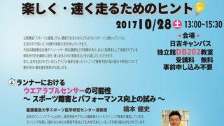 速く走れるランニング法とは、慶應日吉で10/28(土)に「スポーツと健康」公開講座