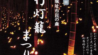小机城址の竹林を灯す「竹灯籠(とうろう)まつり」、今週末10/28(土)17時から