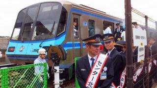 今週末10/28(土)は新羽で「はまりんフェス」、車庫から駅へ特別列車は2本運転
