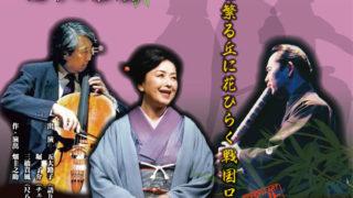 幻の「篠原城」が五大路子さんの語りで蘇る、10/28(土)・29(日)に公会堂で公演