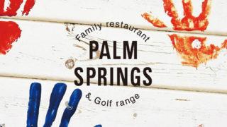 日吉5丁目「パームスプリングス」が11/3(金)にリニューアル開店、今週末はイベントも