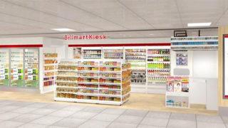 <新横浜駅>北口改札への通路上、JR東海系がコンビニや雑貨店などをオープンへ