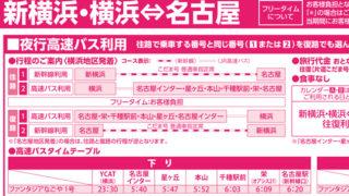 """""""0泊2日""""で名古屋往復もOK、新横浜駅から「こだま」&夜行バスプランを発売"""
