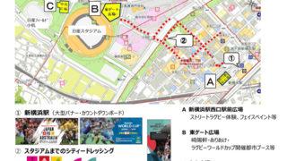 今週末11/4(土)は初のラグビー国際試合、新横浜やスタジアム周辺でイベントも