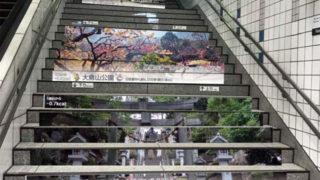 思わず上りたくなる? 東急日吉駅に「健康階段」と「ラグビー階段」を設置