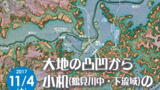 <地図好き必見>鶴見川流域センター、11/4(土)に話題の「赤色立体地図」で防災を議論