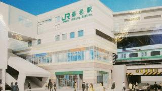 """菊名駅の東急・JR乗り換えが快適に、""""バリアフリールート""""を12月供用へ"""