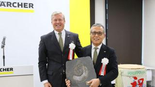 世界最大級の清掃機器メーカー・独ケルヒャーが新横浜を本社に選んだ理由