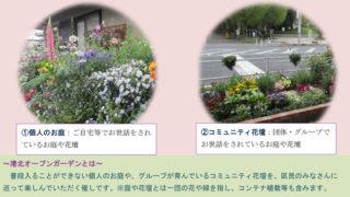<港北オープンガーデン>新横浜周辺の魅力を高められるか、来年募集は12/28(木)締切