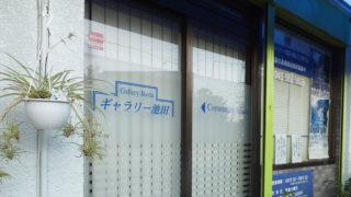 箕輪町の交流支えたギャラリー池田、11月末で23年間の役割終え閉鎖