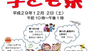 <日吉地区センター>恒例の子どもまつりは12/2(土)に、体験イベントや餅つきも