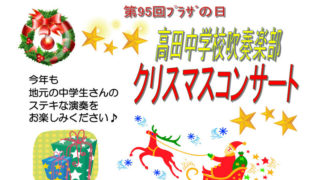 <高田・日吉本町・下田・大豆戸>地域ケアプラザ最新情報~ 高田中学校吹奏楽部クリスマスコンサート他