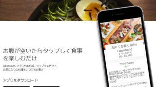 飲食店の配達サービス「ウーバーイーツ」、11/1(水)から菊名や篠原周辺も対象か