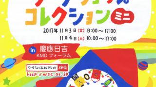 最新技術も使うユニークな子ども向け体験イベント、慶應協生館で11/3(祝)・4(土)に