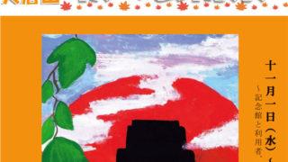 <大倉山記念館>33回を迎えた「秋の芸術祭2017」、11/5(日)まで音楽や美術で彩る