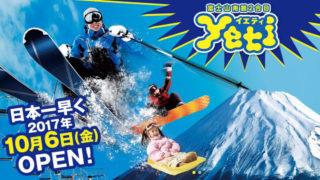 富士山二合目のスキー場へ「臨時高速バス」、12月から日吉駅発着で初運行