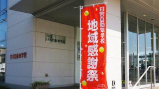 <日吉自動車学校まつり>11/5(日)に特設ステージや遊具、スーパーカー展示も