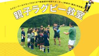 元日本代表の吉田義人さん招き、新横浜公園で「親子ラグビー教室」を4回開催