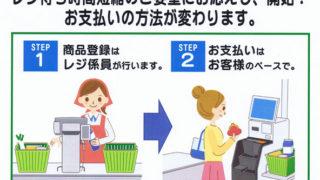 菊名東急ストアにも「セミセルフレジ」導入、11/10(金)から精算時は客が金額投入