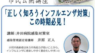 「インフルエンザ」を知り対策を学ぶ、井田病院で11/8(水)14時から公開講座