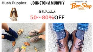 <大塚製靴>11月のファミリーセールは10(金)~12(日)の3日間に拡大、12月も開催か