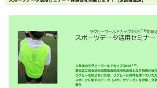 データ収集・分析でスポーツをもっと面白く、11/17(金)に慶應協生館でセミナー