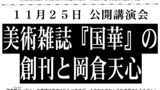 岡倉天心の美術研究に焦点当てた公開講演会、11/25(土)に菊名地区センターで
