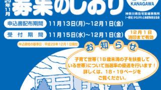 神奈川県営住宅、11月定期募集のしおりを公開、久末や子母口などで募集