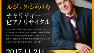 <新横浜グレイス>チェコのピアニスト招き、11/21(火)午後にコンサート