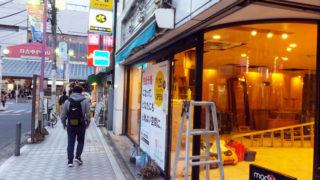 日吉中央通りの「ドトール」が改装中、喫煙席を縮小し11/25(土)に再オープン