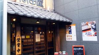 新横浜3丁目のテックビル地下、そば居酒屋「高田屋」が11月末で閉店を表明