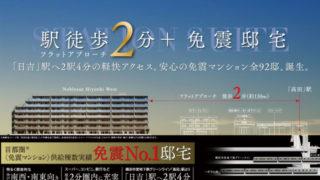"""<高田駅徒歩2分>2019年春完成の92戸マンション、""""日吉""""を冠した「ノブレス」に"""