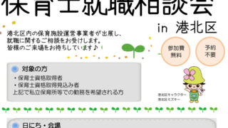 保育士するなら日吉・綱島で、11/18(土)午後に日吉キャンパス内で「就職相談会」
