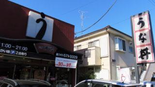 <日吉・綱島からバス1本>3日間の「うな丼」980円に熱気、トレッサ近くの専門店