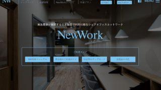東急電鉄のサテライトシェアオフィス「ニューワーク」、新横浜のビル6階に進出