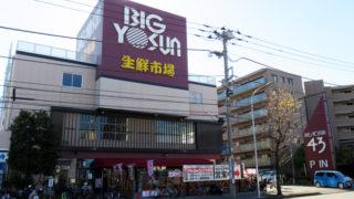 鮮魚自慢の格安スーパー「ビッグヨーサン」、綱島樽町店が11/25(土)に刷新