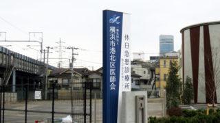 菊名・大倉山両駅から徒歩10分、環状2号沿い「市有地」は大和ハウスが53戸賃貸に