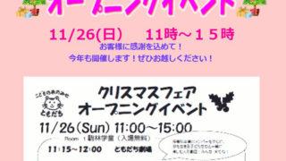 絵本児童書の専門店「ともだち書店」、恒例のクリスマスイベントは11/26(日)に