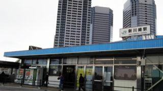 <新川崎駅>湘南新宿ラインの停車増や駅舎改良求める、県などがJRに要望書
