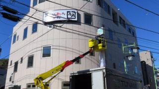 菊名駅東口「鈴木ビル」がほぼ完成、1階に立ち食いそば・居酒屋、2階でクリニックも