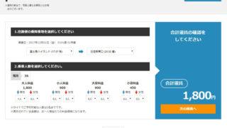 日吉駅を発着する高速バス路線の予約もOK、東急バスが予約ページへのリンク集