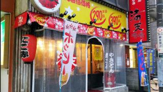 羊肉→格安店、低価格焼鳥→海鮮、綱島で大手居酒屋チェーンが相次ぎ業態転換