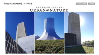 """きたせんの""""新横浜換気塔""""などがグッドデザイン賞、「非常に質が高い」"""