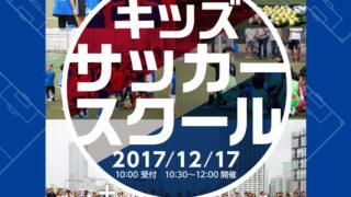 パルシステム神奈川とマリノス、12/17(日)に「サッカー教室&食育セミナー」