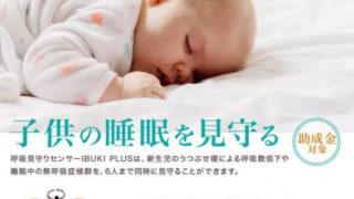 乳幼児の事故防止へ「呼吸見守りセンサー」、新横浜企業のコラボで開発・販売