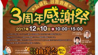 綱島街道沿いの公益社が12/10(日)に3周年感謝祭、パン・野菜販売や体験イベントも