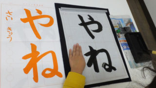 """日吉の学習塾で「文字書く」大切さ伝える習字教室、""""初めての鉛筆""""体験会も"""