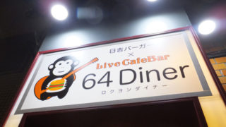 地元食材活かす「日吉バーガー」が誕生、中央通り沿い・夕方から営業のカフェで